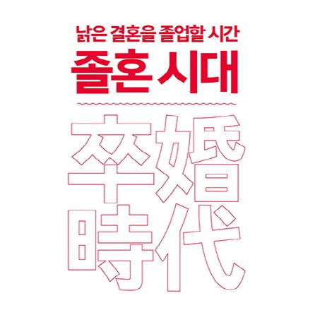 [언론이 주목한 책 3] 2월 2주 『졸혼 시대』외
