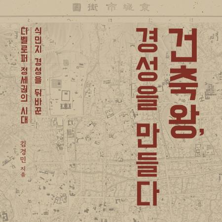 [언론이 주목한 책 3] 2월 1주『건축왕, 경성을 만들다』외