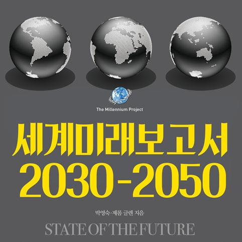 변화무쌍 미래를 총망라하다,『세계미래보고서 2030-2050』