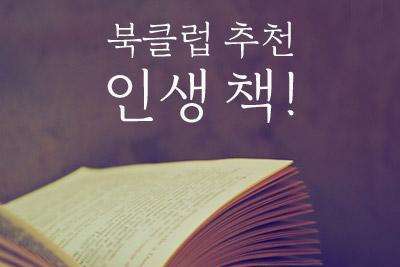 독서모임 추천 '인생책'