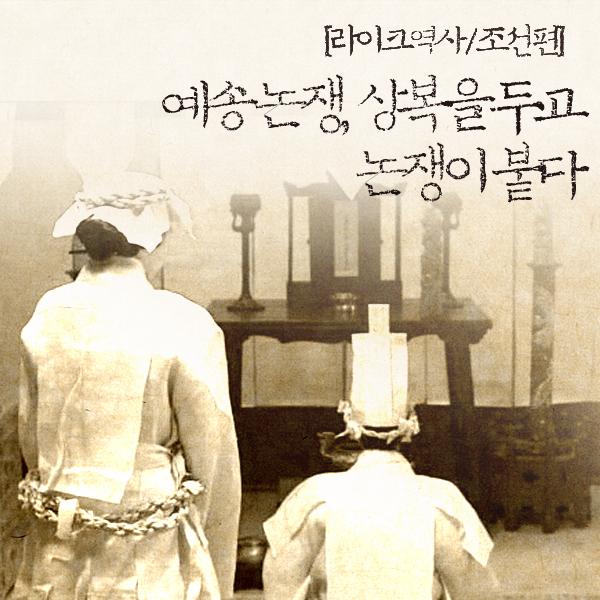 [라이크역사] 예송 논쟁, 상복을 두고 논쟁이 붙다?