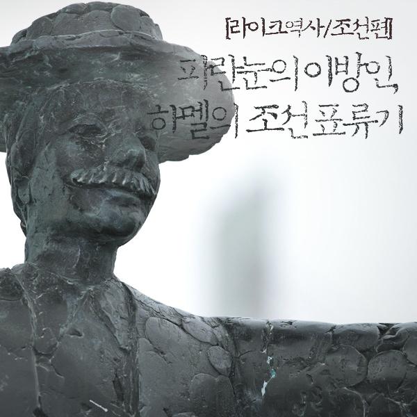 [라이크역사] 파란눈의 이방인, '하멜'의 조선 표류기