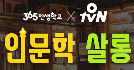 365인생학교X O tvN '인문학 살롱'