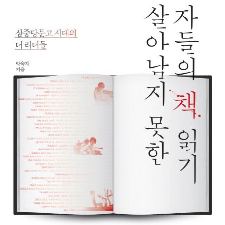 [언론이 주목한 책 3] 3월 4주『살아남지 못한 자들의 책 읽기』외
