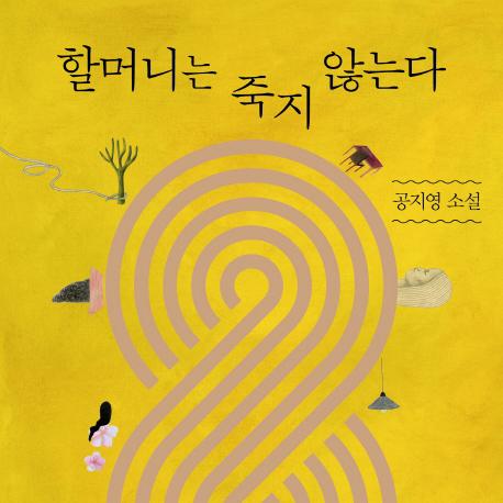 [오늘의 책 3] 13년만에 펴낸 공지영의 단편집『할머니는 죽지 않는다』