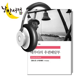 91회. 영화 <일 포스티노>의 원작, 『네루다의 우편배달부』