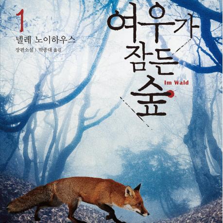 [오늘의 책 3] 독일 미스터리 여왕, 넬레 노이하우스의 귀환『여우가 잠든 숲』