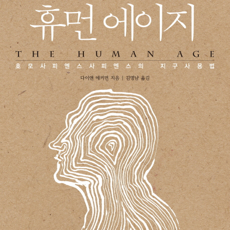 [언론이 주목한 책 3]『휴먼 에이지』인간, 지구의 재앙이자 희망