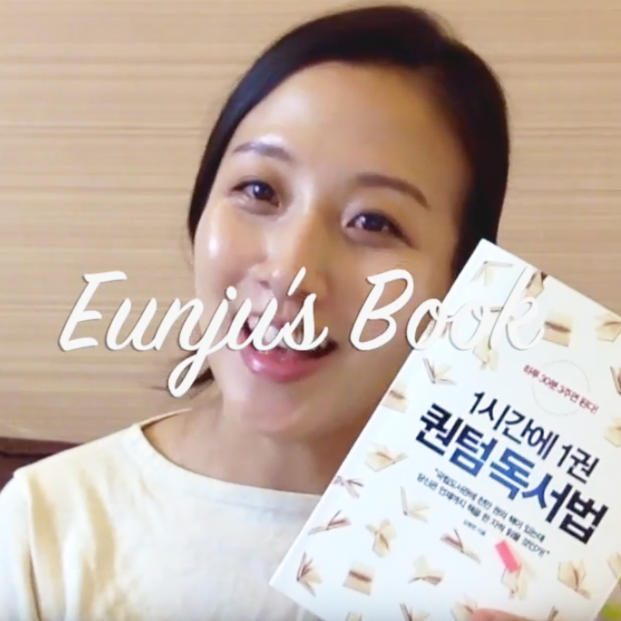 Eunju, 1시간에 1권 퀀텀독서법