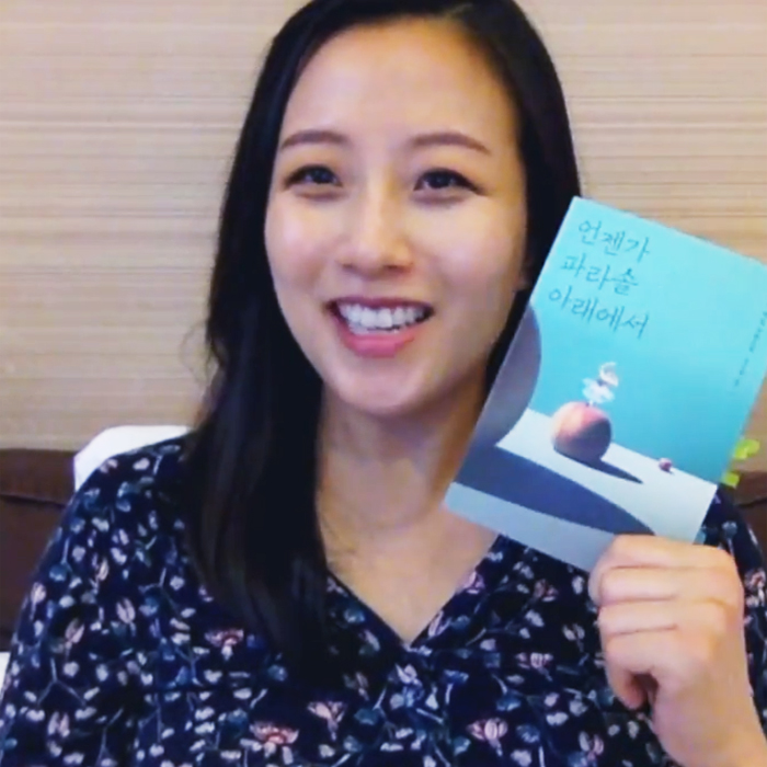 Eunju's『언젠가 파라솔 아래에서』책 리뷰