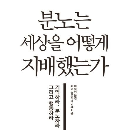[언론이 주목한 책 3]『분노는 세상을 어떻게 지배했는가』기억하라, 분노하라 그리고 행동하라