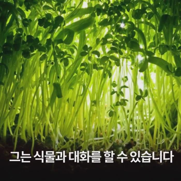 책읽찌라, 식물과 대화를 할 수 있는 남자?