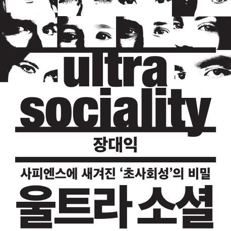 [언론이 주목한 책 3] 인간은 초사회적인 종이다
