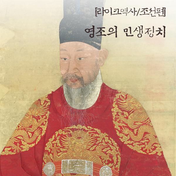 [라이크역사] 영조의 민생정치