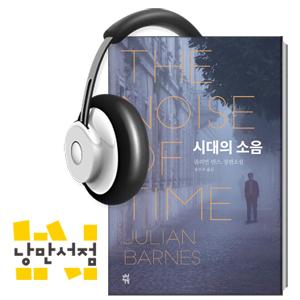 100회. 용기와 비겁함에 관한 가장 강렬한 질문 - 줄리언 반스, 『시대의 소음』