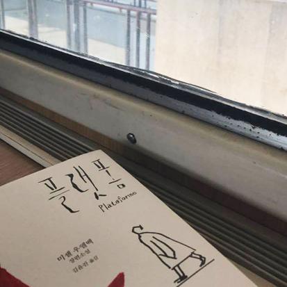 [북스 인 더 시티] #17 『플랫폼』에서의 섹스 (유럽의 철로 위에서)