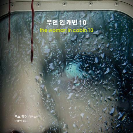 [오늘의 책 3]  바다 위 초호화 여객석에서 벌어지는 밀실 미스터리『우먼 인 캐빈 10』