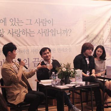 소설가 김연수와 히라노 게이치로 작가와의 만남, 그 현장 스케치