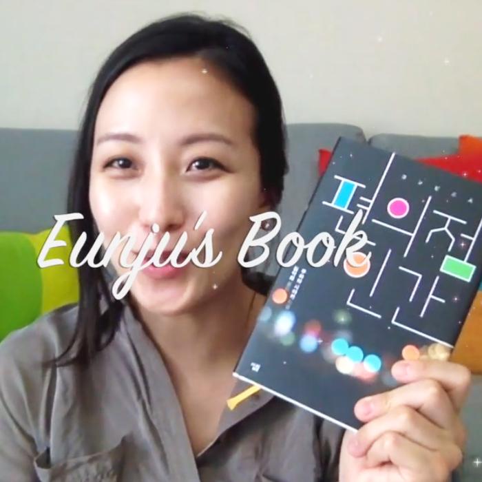Eunju, 2016 일본아마존 판매 1위 소설 『편의점 인간』