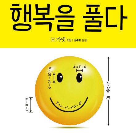 [오늘의 책 3]  인간의 디폴트값은 행복이다