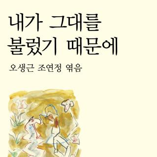 [오늘의 책 3] 시와 함께한 40년의 기록, 500권의 이야기『내가 그대를 불렀기 때문에』
