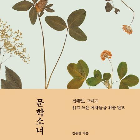 [언론이 주목한 책 3]  전혜린 그리고 읽고 쓰는 여자들을 위한 변호