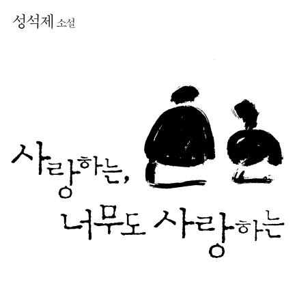 [오늘의 책 3]  해도, 해도 너무하는 인간들! 『사랑하는, 너무도 사랑하는』