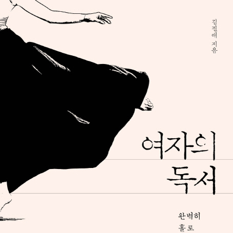 [오늘의 책 3] 여자의 삶에는 여자의 책이 필요하다