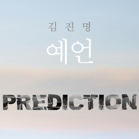 [지금 뜨는 책 3] 가장 뜨거운 이슈를 가장 흥미로운 스토리로 『예언』