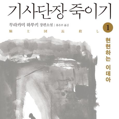 [오늘의 책 3]  무라카미 하루키 월드의 집대성 『기사단장 죽이기』