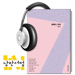 105회. 신인 작가의 특별한 시선 - 박민정, 『행복의 과학』