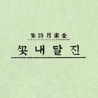 [시 읽는 나날] 11. 한국문학사 최고의 가객, 김소월
