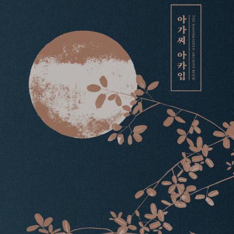 [오늘의 책 3] 아름다운 영화 아름다운 책, 이것은 소장각『아가씨 아카입』