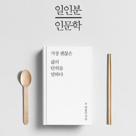 [오늘의 책 3] 혼자, 가장 괜찮은 삶의 단위 『일인분 인문학』