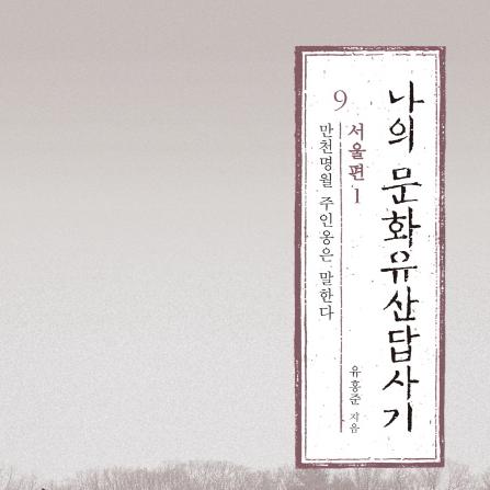 [오늘의 책 3] 서울은 궁궐의 도시 『나의 문화유산답사기. 9: 서울편(1)』