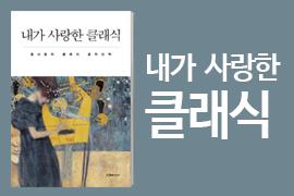 홍사중의 '내가 사랑한 클래식'