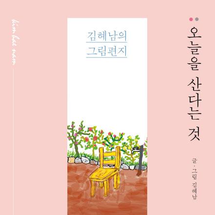 [오늘의 책 3] 소박한 그림으로 그려낸 소소한 일상의 행복『오늘을 산다는 것』