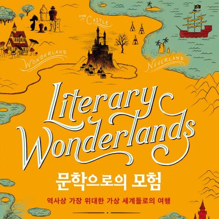 [오늘의 책 3] 마법의 나라 오즈부터 왕좌의 게임이 펼쳐지는 칠왕국까지『문학으로의 모험』