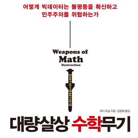 [언론이 주목한 책 3] 빅데이터가 민주주의를 위협한다?『대량살상 수학무기』