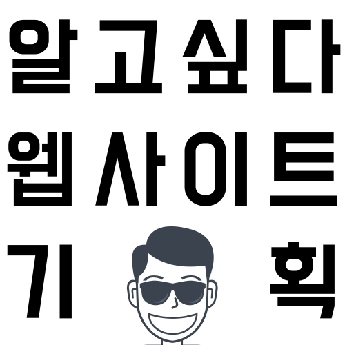 <Do it! 웹 사이트 기획 입문> 저자와의 인터뷰 2화. 공감토크 ① 취업 준비생 편
