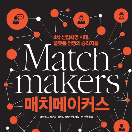 [오늘의 책 3] 비즈니스를 움직이는 고급진 중매의 기술 『매치메이커스』