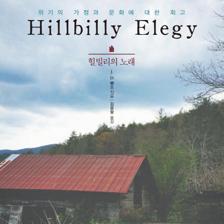 [언론이 주목한 책 3] 미국의 밑바닥, 힐빌리의 노래