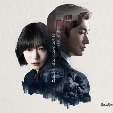 [지금 뜨는 책 3] 한국 장르 드라마의 최상급 결과물『비밀의 숲. 1』