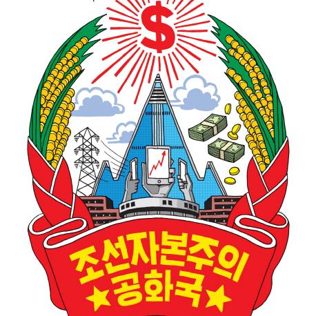 [언론이 주목한 책 3] 스키니진을 입은 북한