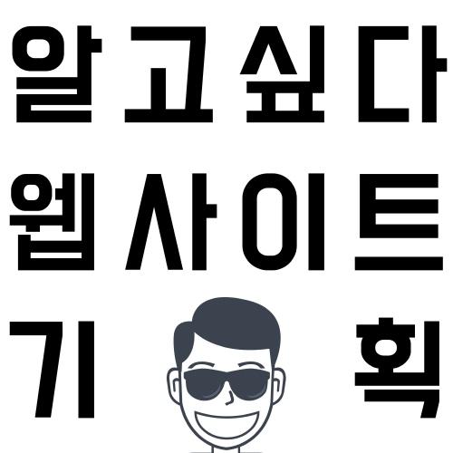 저자와의 인터뷰 4화. 공감토크 ③ 웹 기획자로 전직을 희망하는...