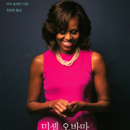 [언론이 주목한 책 3] 퍼스트레이디의 새로운 모델『미셸 오바마』