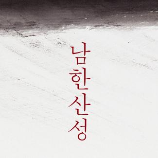 [지금 뜨는 책 3]『남한산성』은 스크린에서 어떤 모습으로 해석되었을까?