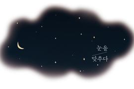 김미나의 '눈을 맞추다'