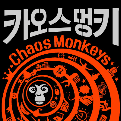 [언론이 주목한 책 3] 실리콘밸리를 휘젓고 다니는 혼돈의 원숭이들