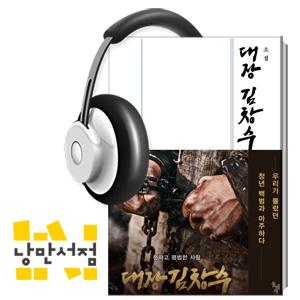 117회. 소년이여, 신화가 되어라 - 김탁환·이원태, 『대장 김창수』